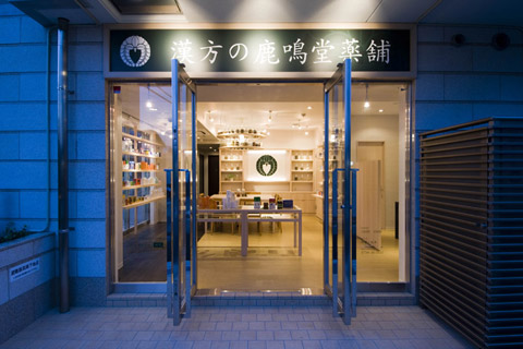 漢方の鹿鳴堂薬舗 夙川店 漢方薬局 設計デザイン