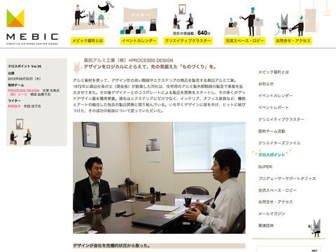 メビック 森田アルミ工業 対談 クロスポイント