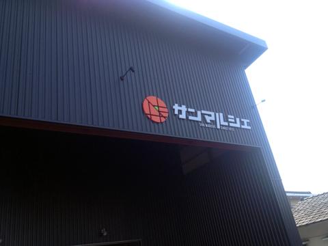 松山 オフィス 野菜 果物 デザイン