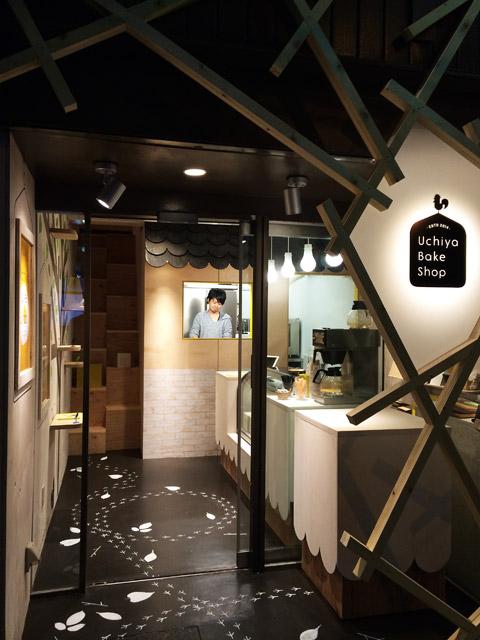 Uchiya Bake Shop 放出店 たまごタルト店 開店