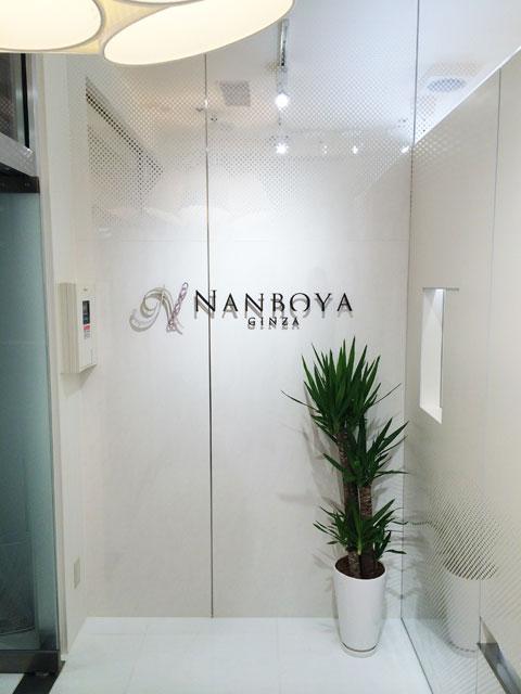 NANBOYA