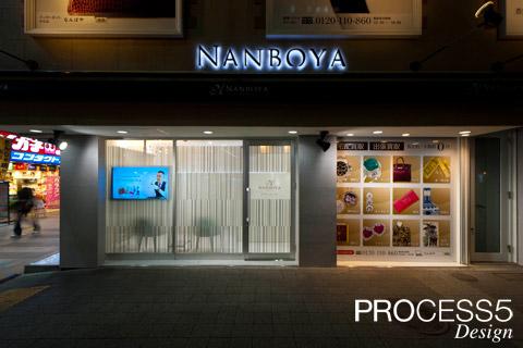 NANBOYA小倉店 買取専門店 設計デザイン