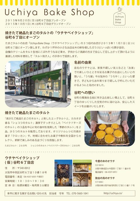 Uchiya Bake Shop 谷町6丁目店 プレスリリース