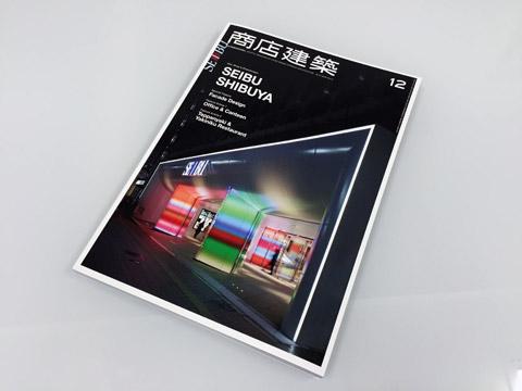 Uchiya Bake Shop 谷六ポルトハウス 月刊商店建築2015年12月号掲載
