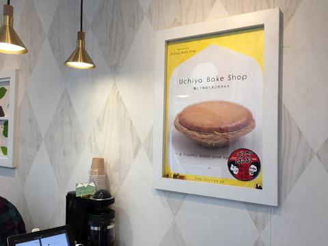 Uchiya Bake Shop ウチヤベイクショップ Uchiya Bake Shop谷六ポルトハウス ウチヤベイクショップ谷六ポルトハウス 谷町六丁目 ごぶごぶ