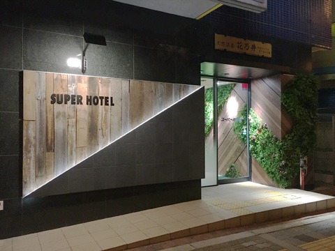 スーパーホテル新大阪