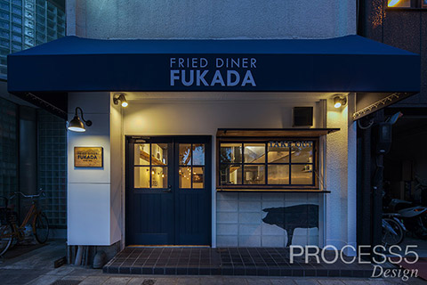FRIED DINER FUKADA