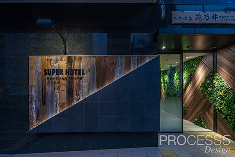 SUPER HOTELJR新大阪東口