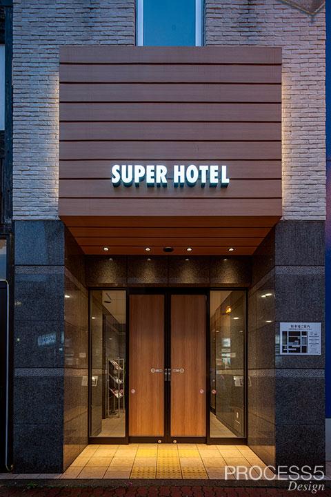 スーパーホテル十和田