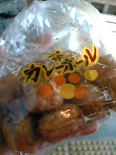 カレーボール263円