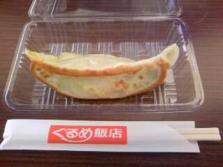 ジャンボカレー餃子250円