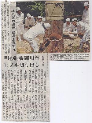 旧尾張藩御用林 ヒノキ切り出し 長野・上松
