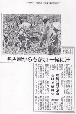 町制40周年記念 合同で植樹祭 南木曽町