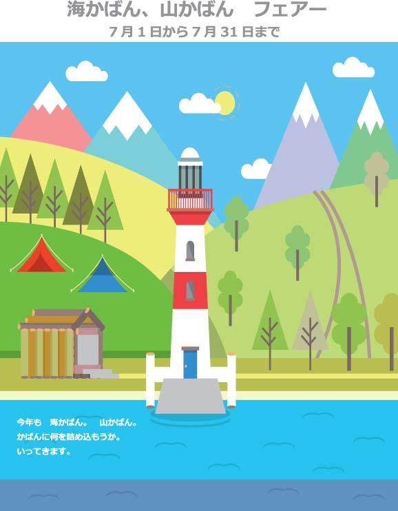 海かばん山かばんフェアーのコピー.jpg