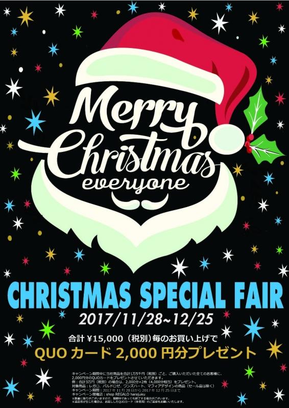 201712クリスマスフェアーのコピー.jpg