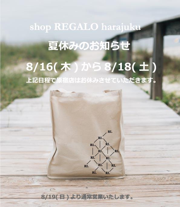 shop夏休みお知らせ.jpg