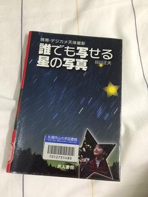 『誰でも写せる星の写真』