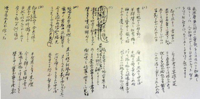 「都ぞ弥生」の草稿