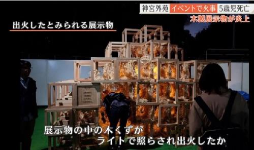木製ジャングルジム火災1