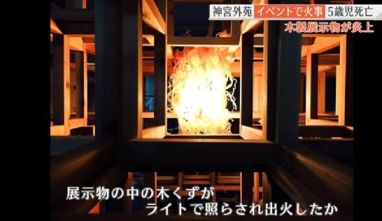 木製ジャングルジム火災2