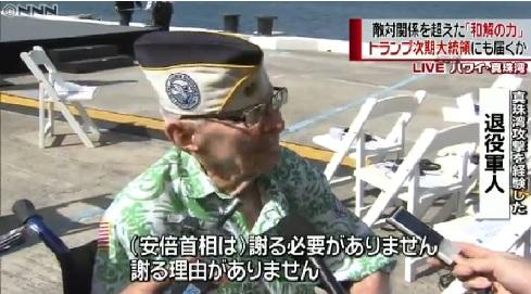 真珠湾 退役軍人 謝る必要はない