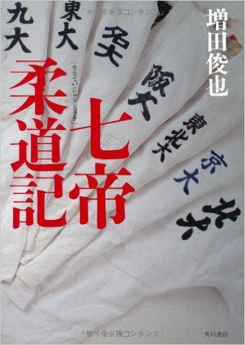 『七帝柔道記』 増田 俊也 著