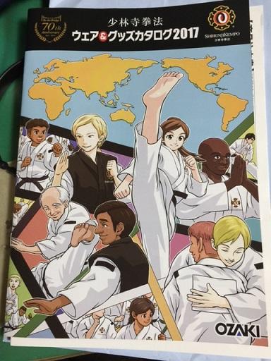 少林寺拳法2017カタログ