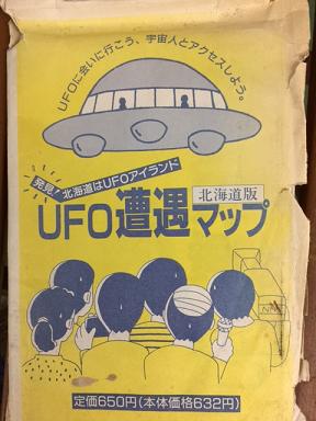 札幌UFO遭遇マップ