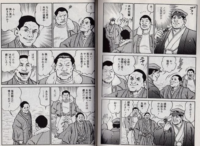 紀元二千六百年奉祝天覧武道大会での一幕
