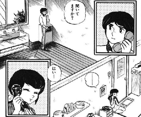 80年代・・固定電話の恋