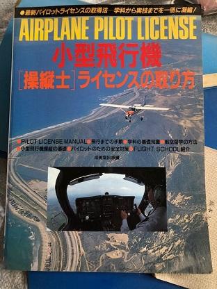 パイロットになる本