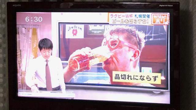 ラグビーW杯 札幌ビール品切れせず