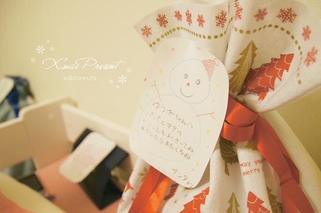 サンタプレゼント2011a