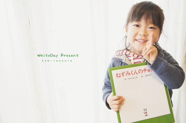 Whitedayプレゼント2012b