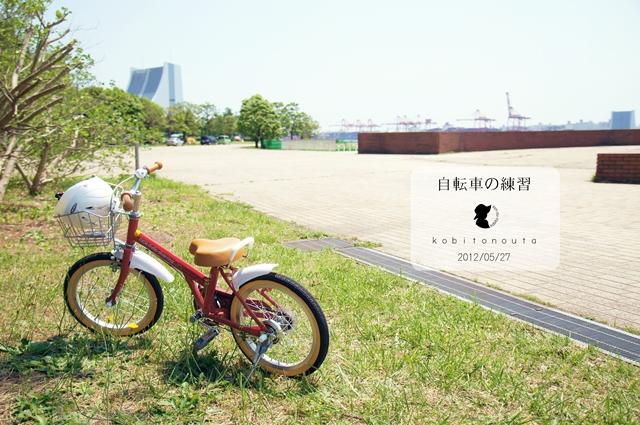 f自転車の練習a1.JPG