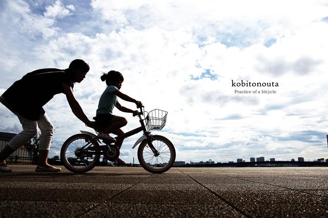自転車練習0815a4