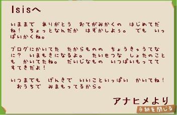 アナヒメからの手紙!