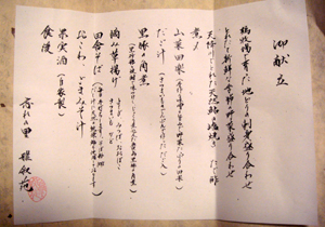 yusyoku3