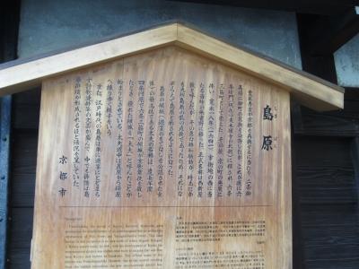 shimabara2