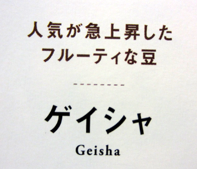 geisya2