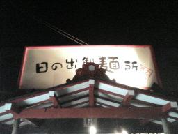 日の出製麺所の店の様子