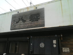 麺や八雲の店