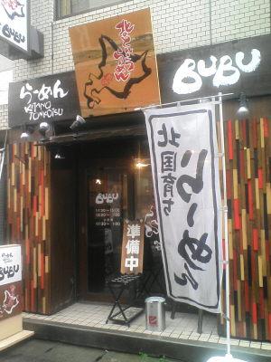 普通の茅ヶ崎BUBUの店(準備中でのれんが無いっす・・・)