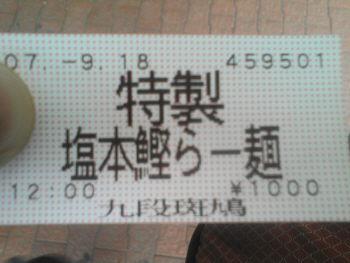 マシマシさん「特製塩本鰹らー麺」