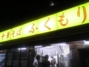中華そば ふくもり 店の様子