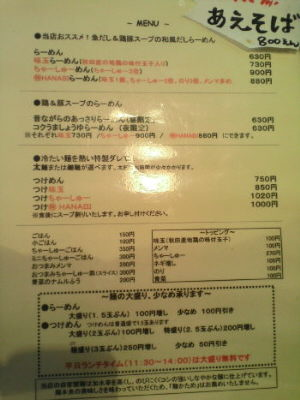 鎌倉 HANABI メニュー