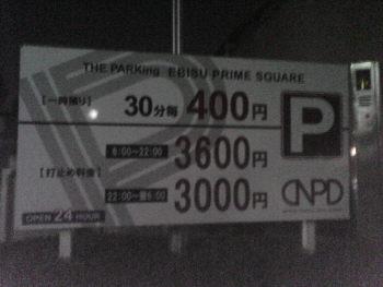 恵比寿プライムスクウェアの駐車場の看板