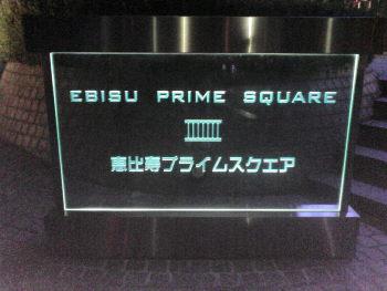 恵比寿プライムスクェア