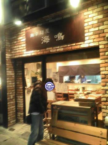 湘南麺屋 海鳴