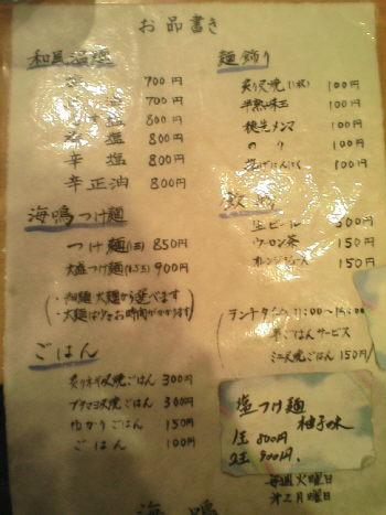 湘南麺屋 海鳴 のメニュー